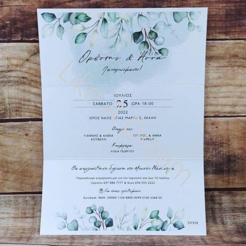 Προσκλητήριο γάμου τρίπτυχο ευκάλυπτος 2