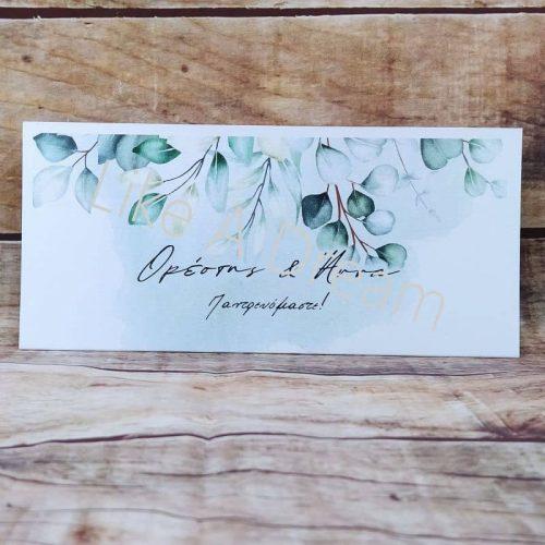 Προσκλητήριο γάμου τρίπτυχο ευκάλυπτος