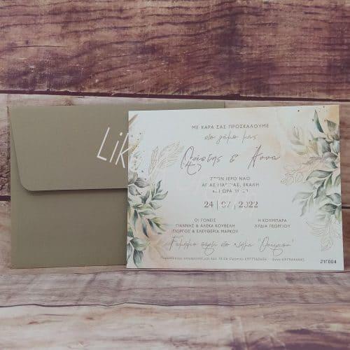 Προσκλητήριο γάμου ρομαντικό με φύλλα