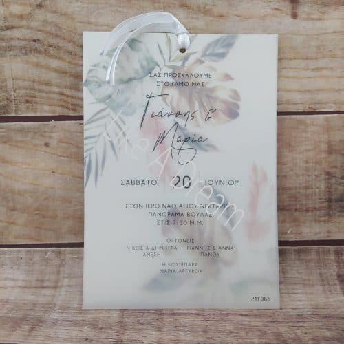 Προσκλητήριο γάμου τροπικά φύλλα