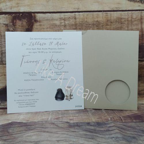 Προσκλητήριο γαμπτρός νύφη 2
